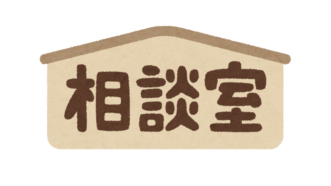 i_text_soudanshitsu